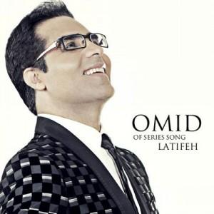 Omid Latifeh 300x300 - دانلود آهنگ جدید امید به نام لطیفه
