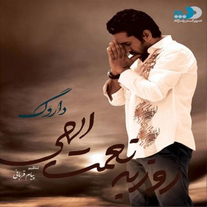 Roozbeh Nematollahi Darvag 300x300 - دانلود آلبوم روزبه نعمت الهی به نام داروگ