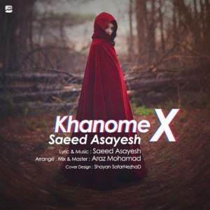 Saeed Asayesh Khanoome X 300x300 - دانلود آهنگ جدید سعید آسایش به نام خانوم ایکس