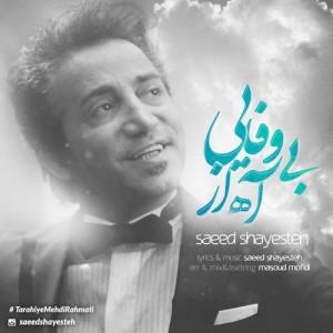 Saeed Shayesteh Ah Az Bivafaei 300x300 - دانلود آهنگ جدید سعید شایسته به نام آه از بی وفایی
