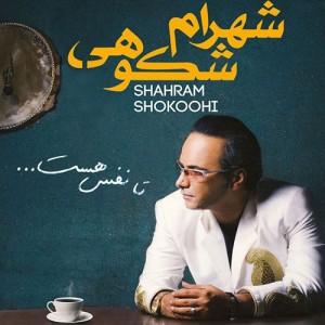 Shahram Shokoohi Ta Nafas Hast 300x300 - دانلود آلبوم جدید شهرام شکوهی به نام تا نفس هست