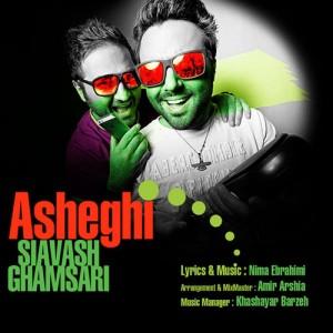 Siavash Ghamsari Asheghetam 300x300 - دانلود آهنگ جدید سیاوش قمصری به نام عاشقتم