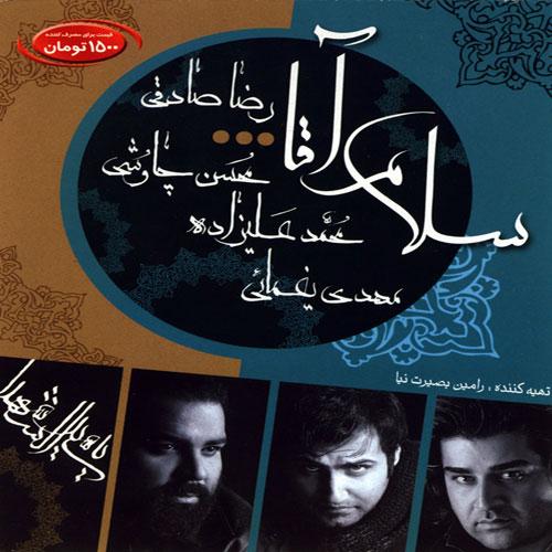 Various Artists Salam Agha - دانلود آلبوم سلام آقا
