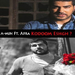 A min Ft. Afra Kodoom Eshgh 300x300 - دانلود آهنگ جدید آمین به همراهی افرا نام کدوم عشق