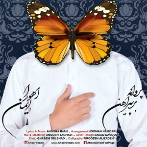 Ahoora Iman Parvane Bar Pirahan 300x300 - دانلود آهنگ جدید اهورا ایمان به نام پروانه بر پیراهن