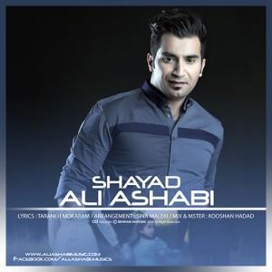 Ali Ashabi Shayad 300x300 - دانلود آهنگ جدید علی اصحابی به نام شاید