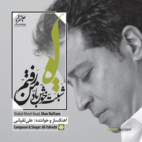 دانلود آلبوم جدید علی تفرشی به نام شبت خوش باد من رفتم