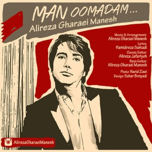 Alireza Gharaei Manesh Man Oomadam 300x300 - دانلود آهنگ جدید علیرضا قرایی منش به نام من اومدم