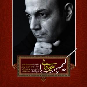 Alireza Ghorbani Kimiya 300x300 - دانلود آهنگ جدید علیرضا قربانی به نام کیمیا