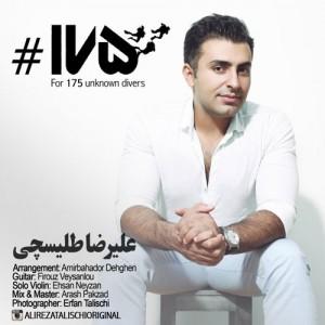 Alireza Talischi 175 300x300 - دانلود آهنگ جدید علیرضا طلیسچی به نام 175