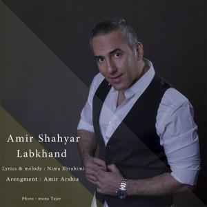 Amir Shahyar Labkhand 300x300 - دانلود آهنگ جدید امیر شهیار به نام لبخند