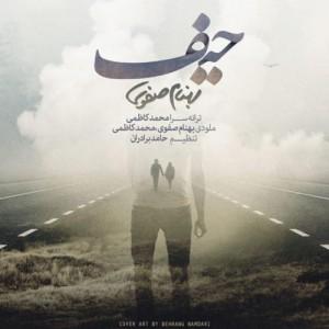 Behnam Safavi Heyf 300x300 - دانلود آهنگ جدید بهنام صفوی به نام حیف