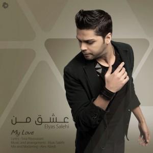 Elyas Salehi Eshghe Man 300x300 - دانلود آهنگ جدید الیاس صالحی به نام عشق من