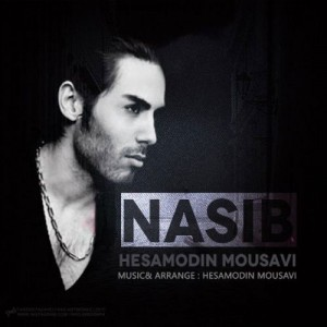 Hesamodin Mousavi Nasib 300x300 - دانلود آهنگ جدید حسام الدین موسوی به نام نصیب