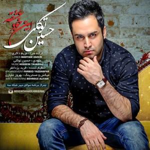 Hossein Tavakoli In Khode Eshghe 300x300 - دانلود آهنگ جدید حسین توکلی به نام این خود عشقه