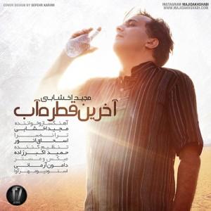 Majid Akhshabi Akharin Ghatreh Ab 300x300 - دانلود آهنگ جدید مجید اخشابی به نام آخرین قطره آب