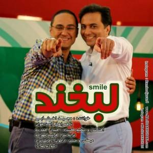 Majid Akhshabi Ft. Rambod Javan Labkhand 300x300 - دانلود آهنگ جدید مجید اخشابی به همراهی رامبد جوان نام لبخند