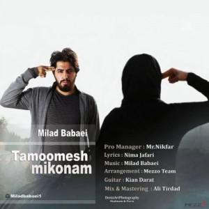 Milad Babaei Tamoomesh Mikonam 300x300 - دانلود آهنگ جدید میلاد بابایی به نام تمومش میکنم