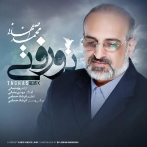 Mohammad Esfahani To Rafti 300x300 - دانلود آهنگ جدید محمد اصفهانی به نام تو رفتی