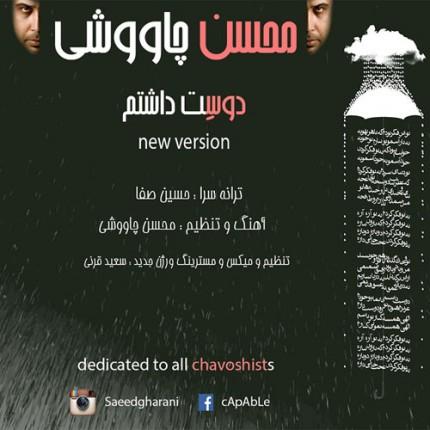 دانلود ورژن جدید آهنگ محسن چاوشی به نام دوست داشتم