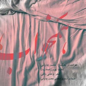 Mohsen Chavoshi Hamkhaab 300x300 - دانلود آهنگ جدید محسن چاوشی به نام همخواب