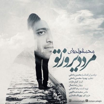 دانلود آهنگ جدید محسن یاحقی به نام مرد دیروز تو