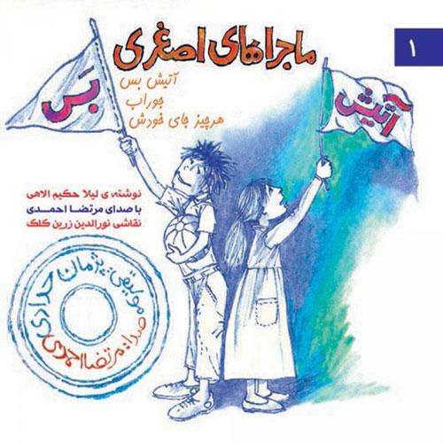 دانلود آلبوم جدید مرتضی احمدی به نام ماجراهای اصغری