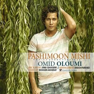 Omid Oloumi Pashimoon Mishi 300x300 - دانلود آهنگ جدید امید علومی به نام پشیمون میشی