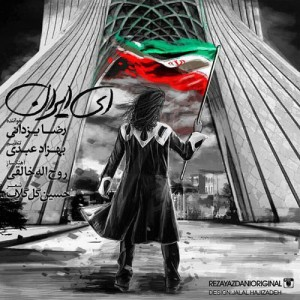 Reza Yazdani Ey Iran 300x300 - دانلود آهنگ جدید رضا یزدانی به نام ای ایران