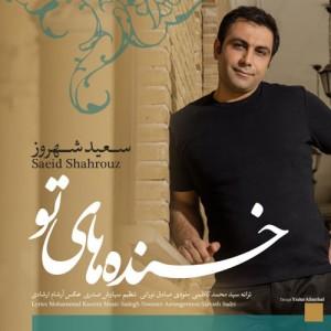 Saeid Shahrouz Khandehaye To 300x300 - دانلود آهنگ جدید سعید شهروز به نام خنده های تو