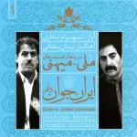 دانلود آلبوم جدید شهرام ناظری به نام ایران جوان (وطنم)