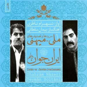 Shahram Nazeri Iran e Javan Vatanam 300x300 - دانلود آلبوم جدید شهرام ناظری به نام ایران جوان (وطنم)