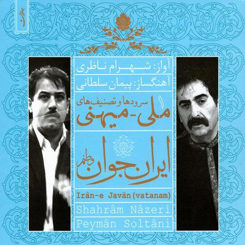 Shahram Nazeri Iran e Javan Vatanam - دانلود آلبوم جدید شهرام ناظری به نام ایران جوان (وطنم)