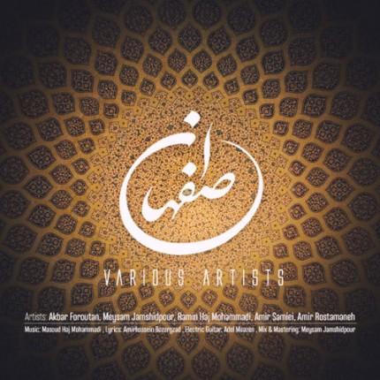 دانلود آهنگ جدید اصفهان