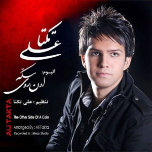 Ali Takta On Rooye Sekke 300x300 - دانلود آلبوم علی زیبایی (تکتا) به نام اون روی سکه
