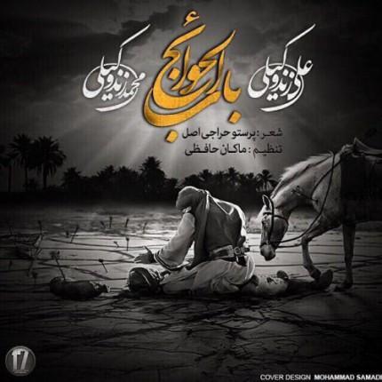 دانلود آهنگ جدید علی و محمد زندوکیلی به نام باب الحوائج