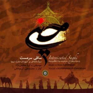 Aria Aziminezhad Saghiye Sarmast 300x300 - دانلود آلبوم جدید آریا عظیمی نژاد به نام ساقی سرمست