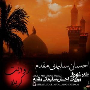 Ehsan Soleimani Moghaddam Revayate Karbala 300x300 - دانلود آهنگ جدید احسان سلیمانی مقدم به نام روایت کربلا