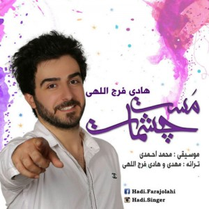Hadi Farajolahi Maste Cheshmat 300x300 - مست چشمات از هادی فرج الهی