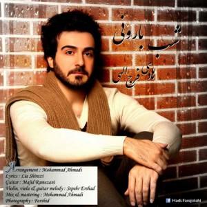 Hadi Farajolahi Shabe Barooni 300x300 - شب بارونی از هادی فرج الهی