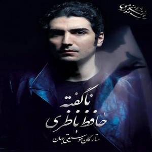 Hafez Nazeri Shahram Nazeri Naagofte 300x300 - دانلود آلبوم جدید حافظ ناظری و شهرام ناظری به نام ناگفته