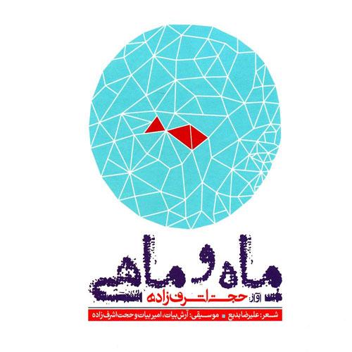دانلود آلبوم جدید حجت اشرف زاده به نام ماه و ماهی