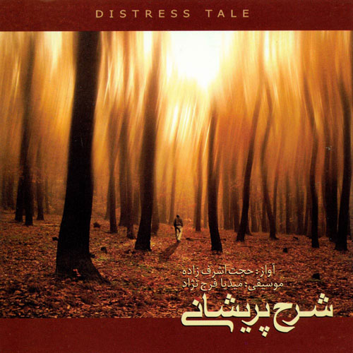 Hojat Ashraf Zade Sharhe Parishani - دانلود آلبوم حجت اشرف زاده به نام شرح پریشانی