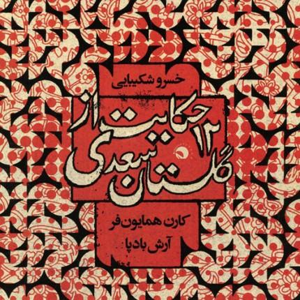 دانلود آلبوم جدید خسرو شکیبایی به نام ۱۲ حکایت از گلستان سعدی
