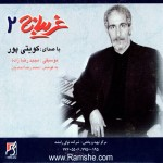 دانلود آلبوم کویتی پور به نام غریبانه ۲
