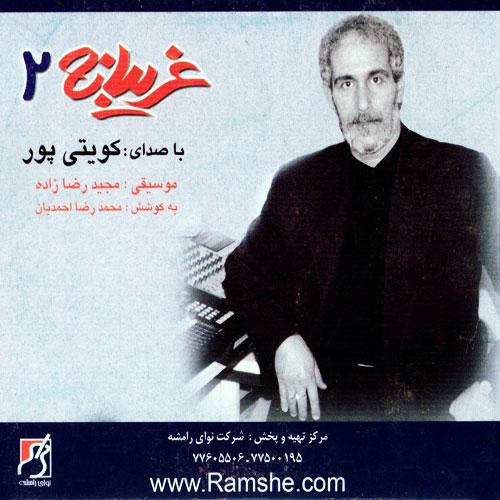 Koveytipur Gharibane 2 - دانلود آلبوم کویتی پور به نام غریبانه 2