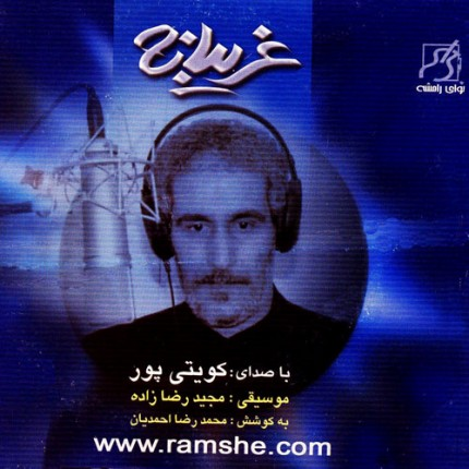 دانلود آلبوم کویتی پور به نام غریبانه