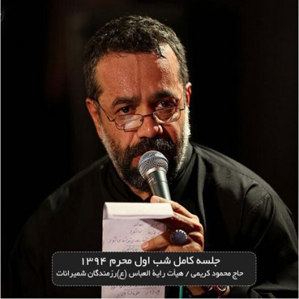 دانلود آلبوم جدید محمود کریمی به نام شب اول محرم ۹۴