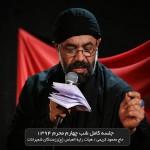 دانلود آلبوم جدید محمود کریمی به نام شب چهارم محرم ۹۴
