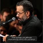 دانلود آلبوم جدید محمود کریمی به نام شب دوم محرم ۹۴